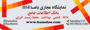 bamahse